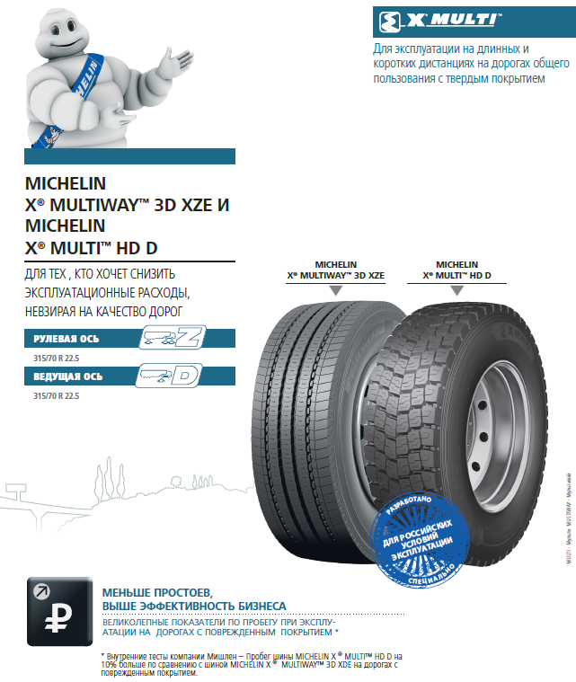 michelin_1.png