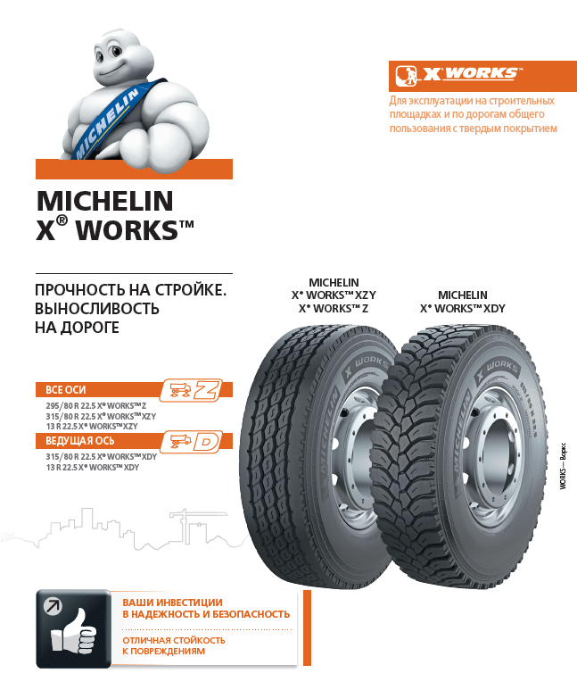 michelin_4.png